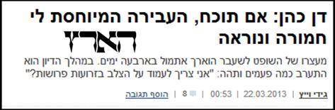 "חדשות הארץ - מעצר השופט דן כהן - עו""ד פלילי שרון נהרי"