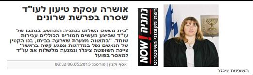 2013-05-12_0754