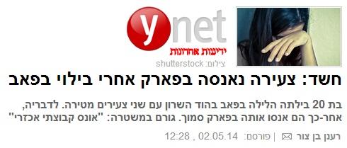 עורך דין פלילי שרון נהרי - הכתבה מ-ynet