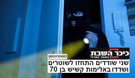 "עורך דין פלילי שרון נהרי - הכתבה מאתר ""כיכר השבת"""