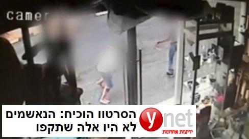 הכתבה על התקיפה מתוך ynet - עורך דין פלילי שרון נהרי