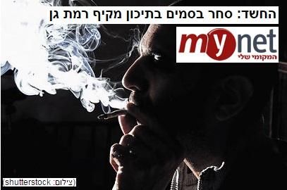 """עו""""ד פלילי נהרי - הכותרת מאתר mynet"""